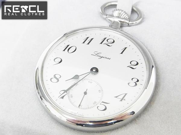 実際に弊社で買取させて頂いたLONGINES/ロンジン 懐中時計 手巻き式 シルバー スイス時計