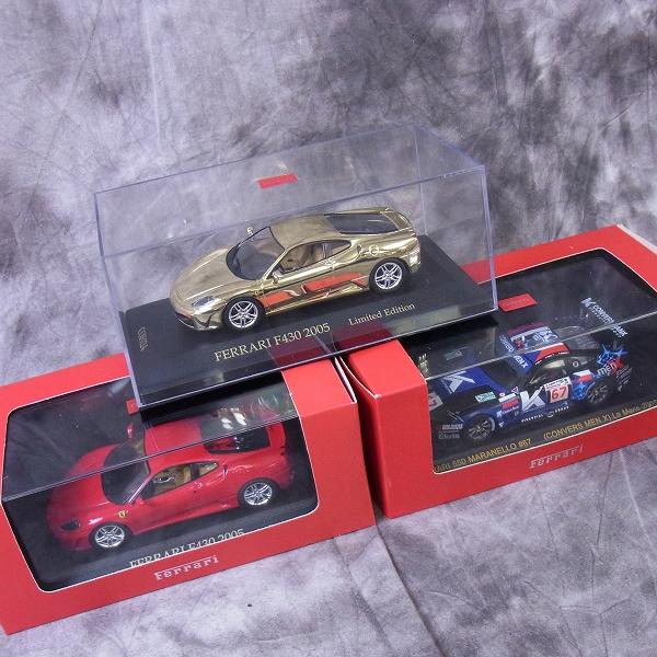 実際に弊社で買取させて頂いたIXO/イクソ Hot Wheels 1/43 Ferrari F430 LIMITED EDITION 他 フェラーリ 3点SET
