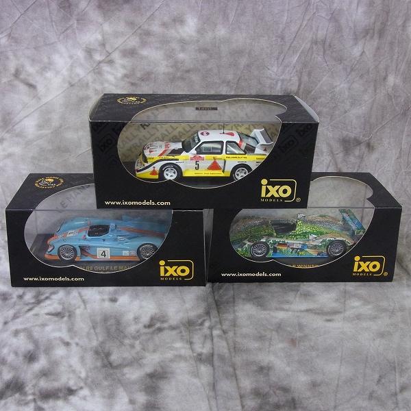 実際に弊社で買取させて頂いたIXO/イクソ 1/43 AUDI QUATTRO S1 #5 Rally San Remo 1985  3点SET